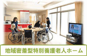 地域密着型特別養護老人ホーム